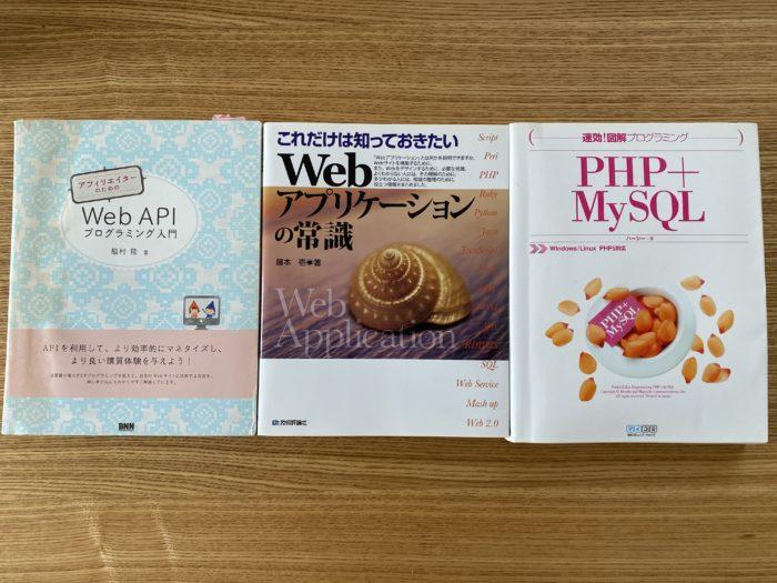 古いけどお世話になったプログラミング入門書籍